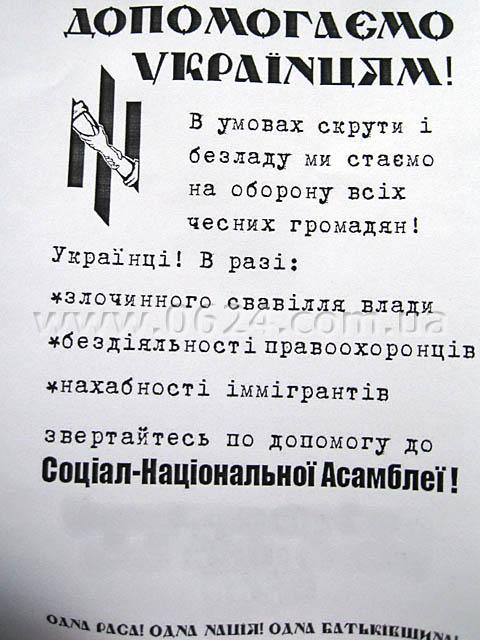 http://www.0624.com.ua/images/news/2011_10/nacionalisty-03.jpg